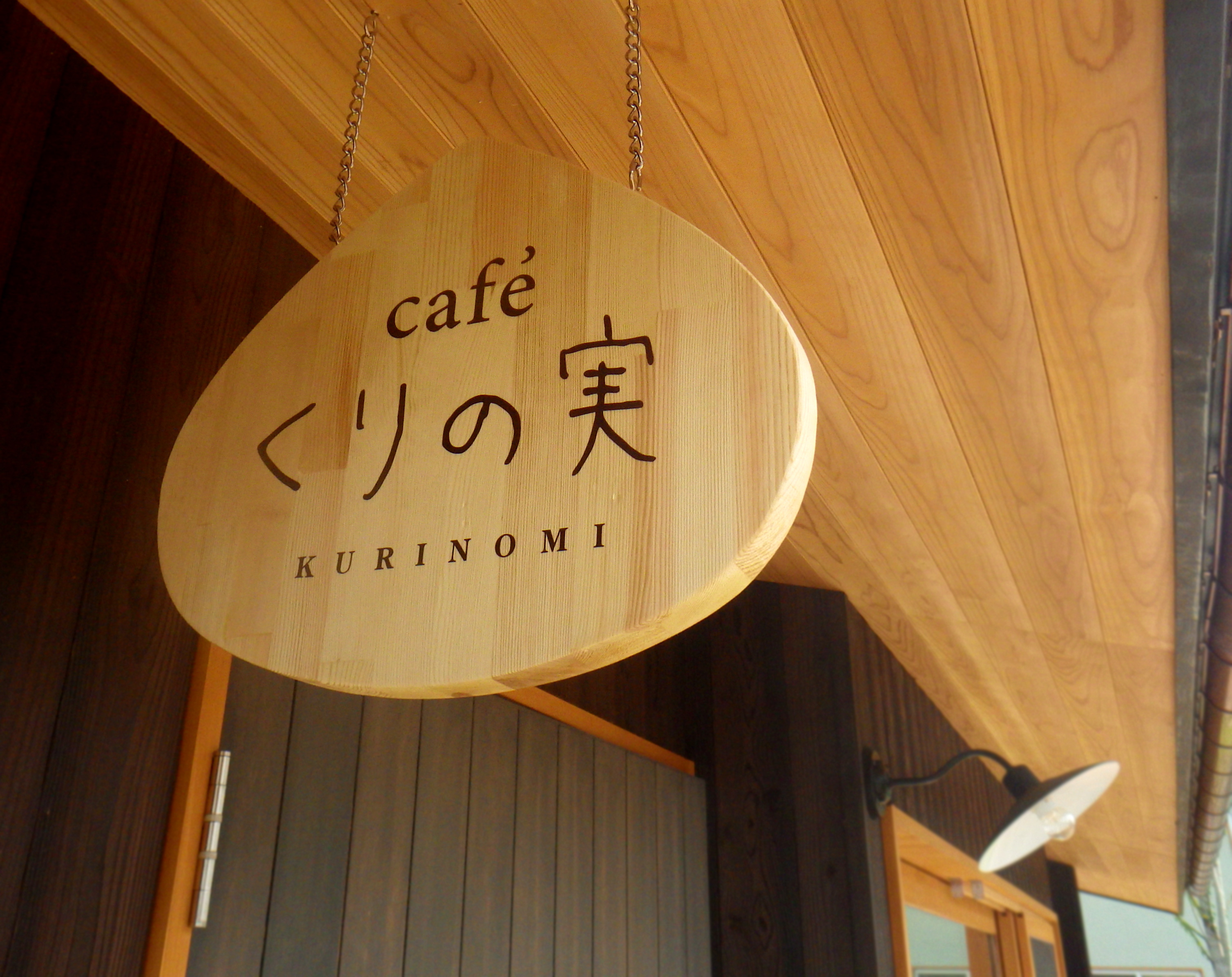 cafeくりの実_2